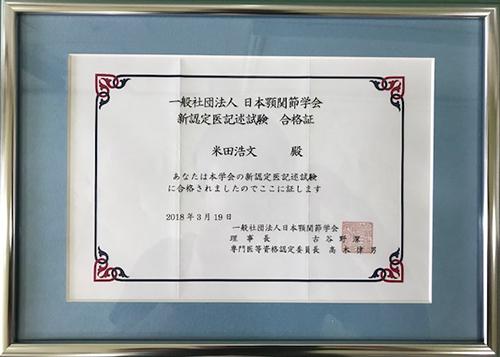 一般社団法人日本顎関節学会新認定記述試験合格証