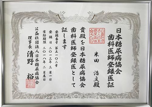 日本糖尿病協会歯科医師登録医証